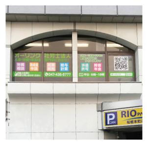 ウィンドウサイン(窓広告)