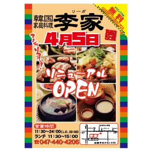 韓国料理店 オープンチラシ