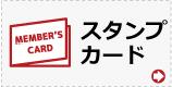 スタンプカード印刷 メンバーズカード印刷