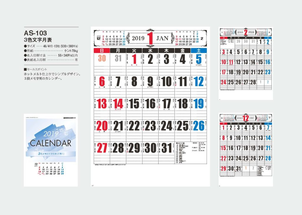 AS3色文字月表