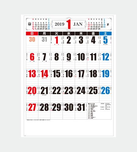 3色文字月表 1月