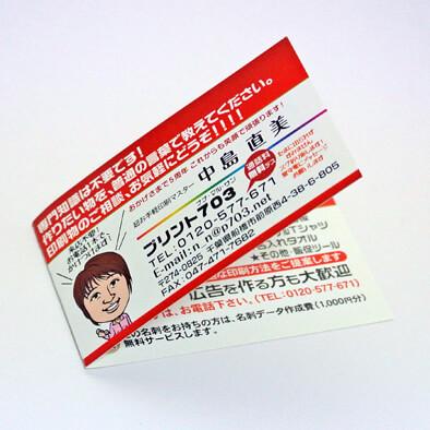 二つ折り名刺 事例-1