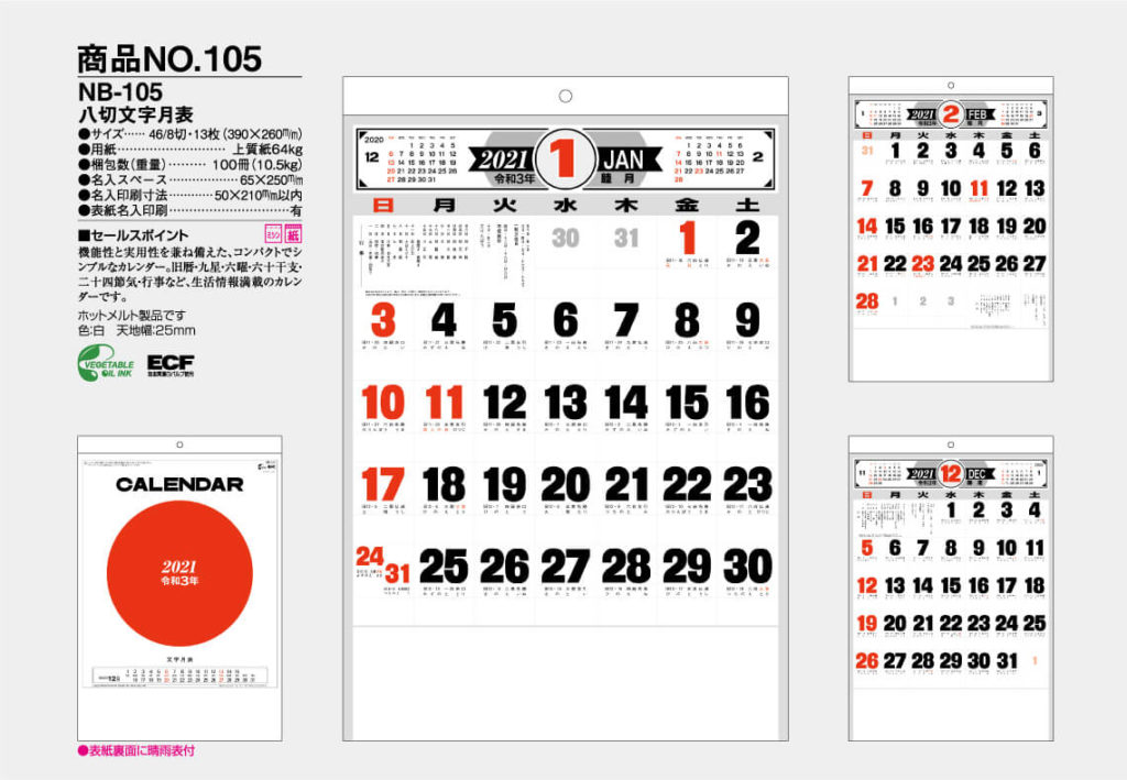 名入れカレンダー 八切文字月表