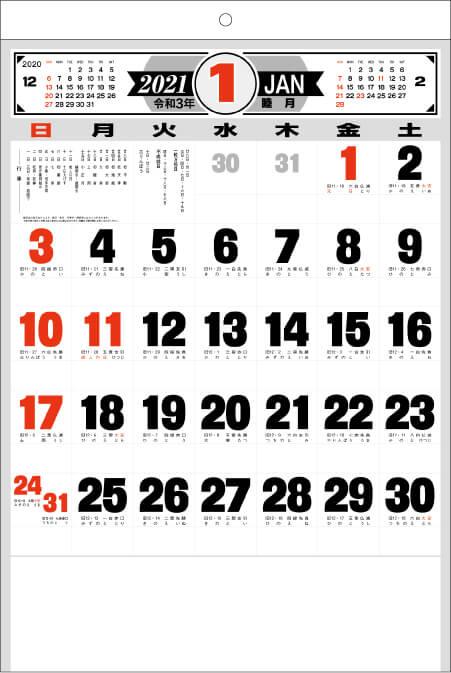 八切文字月表 1月