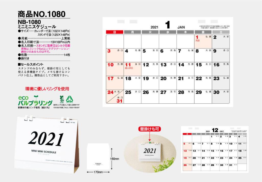 名入れカレンダー ミニミニスケジュール