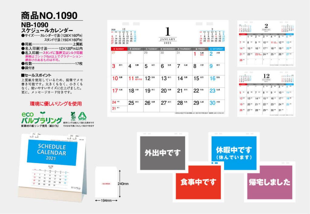 名入れカレンダー スケジュール