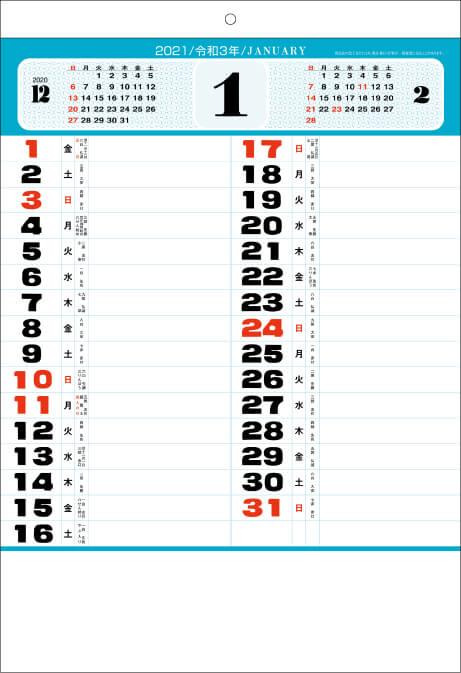 実用色分文字 1月