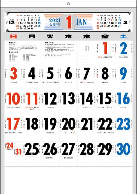 3色厚口文字月表 1月