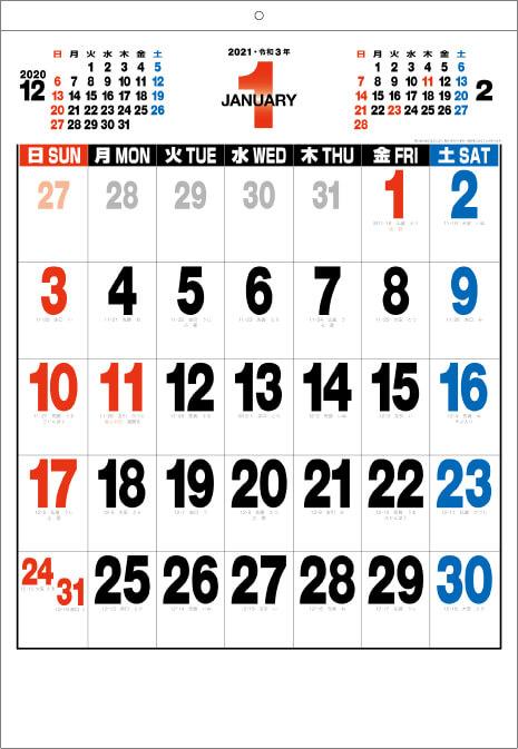 3色デラックス文字 1月