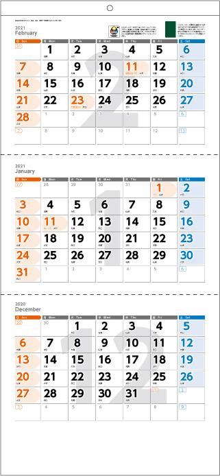 UDECO3ヶ月カレンダー