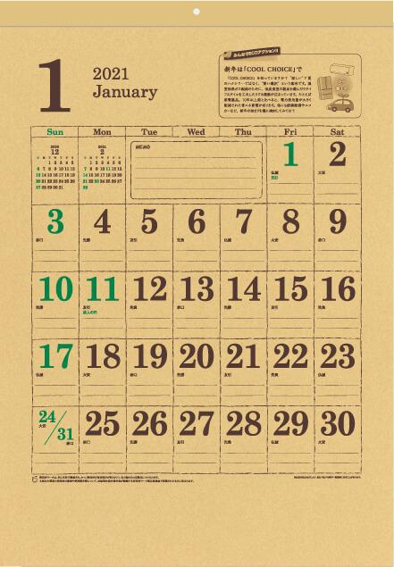間伐材ECOカレンダー 1月