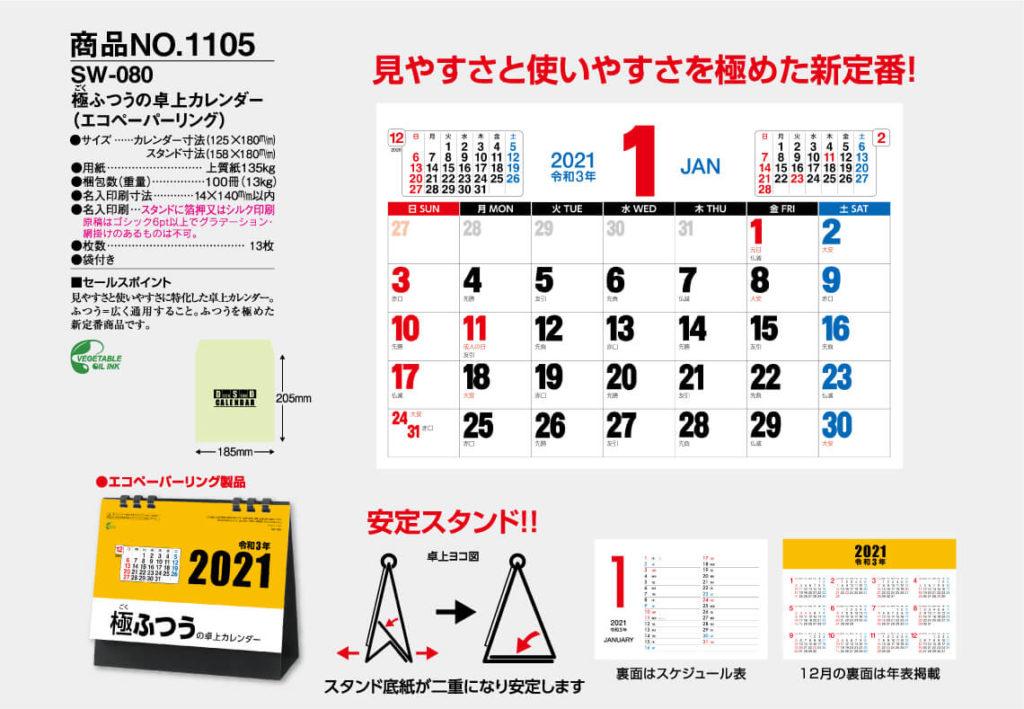 名入れカレンダー 極ふつうの卓上カレンダー