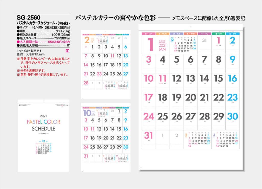 名入れカレンダー パステルカラースケジュール