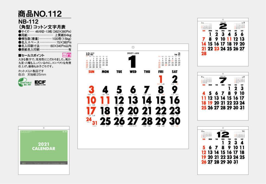 名入れカレンダー コットン文字月表