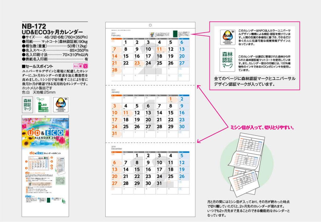 名入れカレンダー UDECO3ヶ月カレンダー