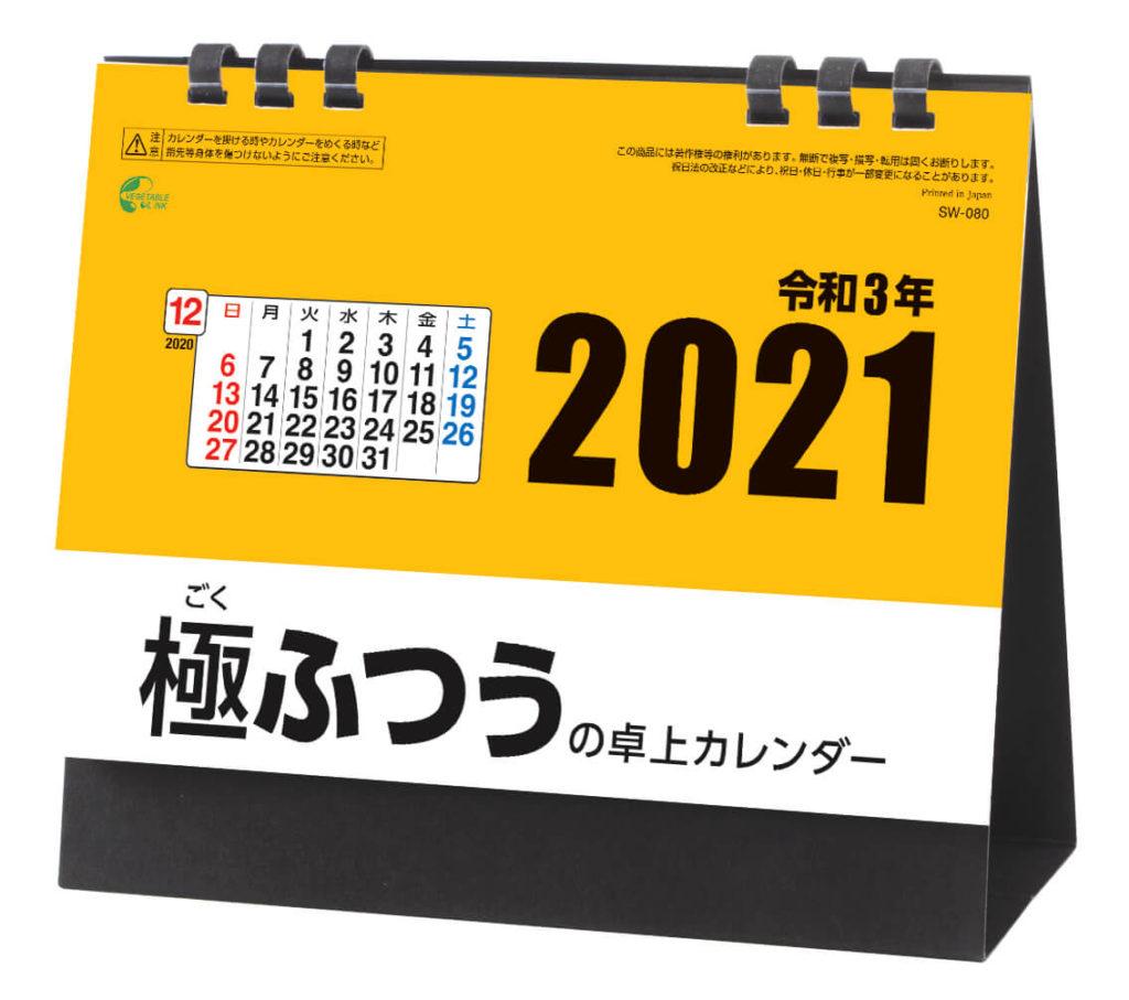 極ふつうの卓上カレンダー 表紙