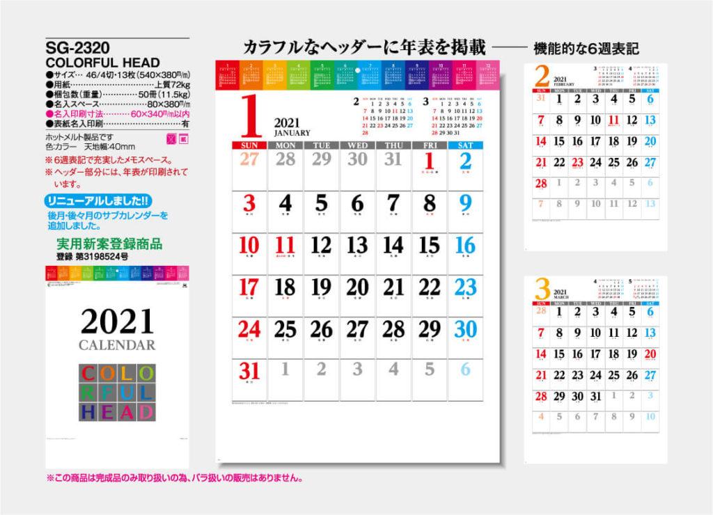 名入れカレンダー COLORFUL-HEAD