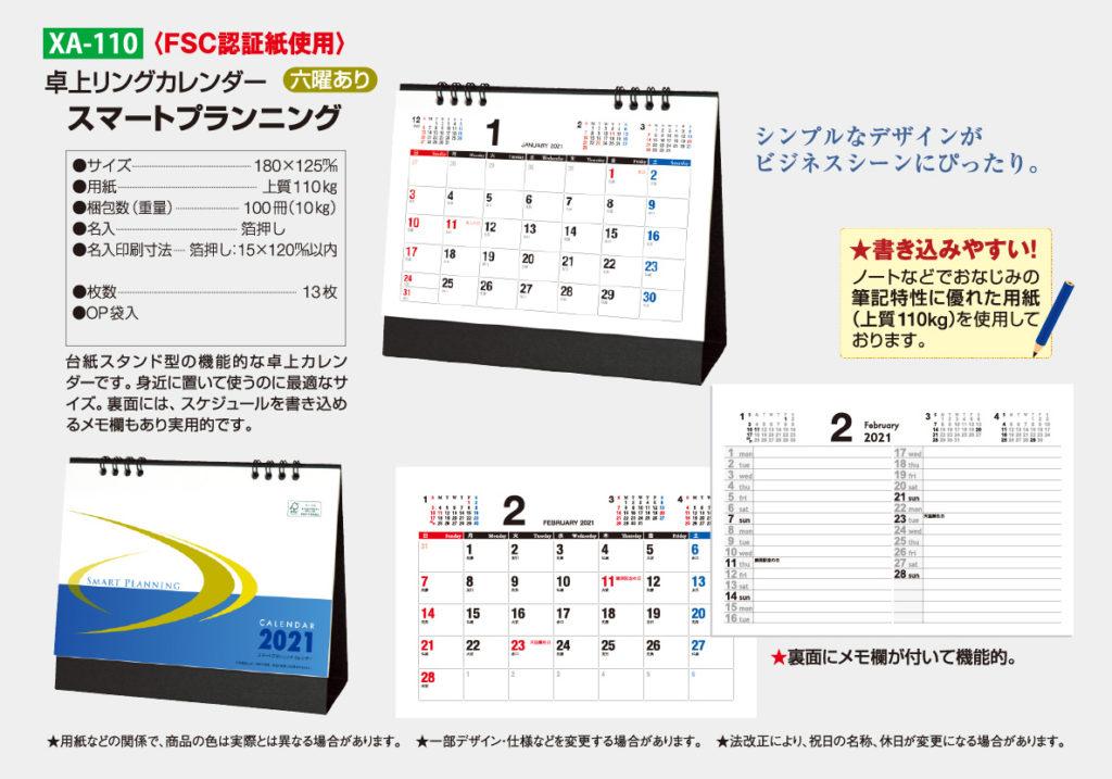 名入れカレンダー スマートプランニング