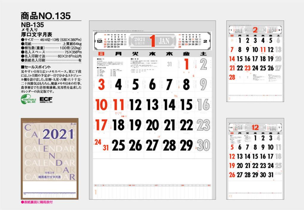 名入れカレンダー メモ入り-厚口文字月表