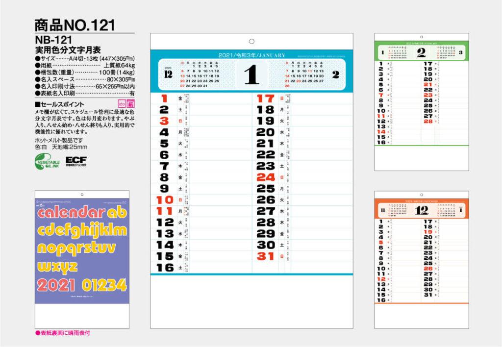 名入れカレンダー 実用色分文字月表