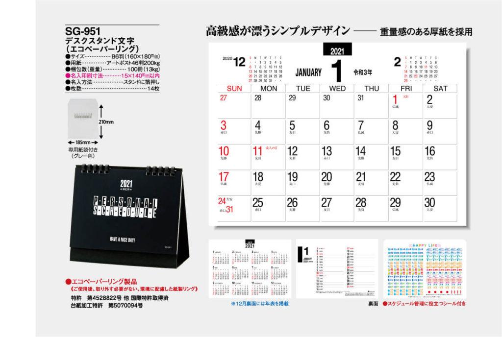 名入れカレンダー デスクスタンド文字
