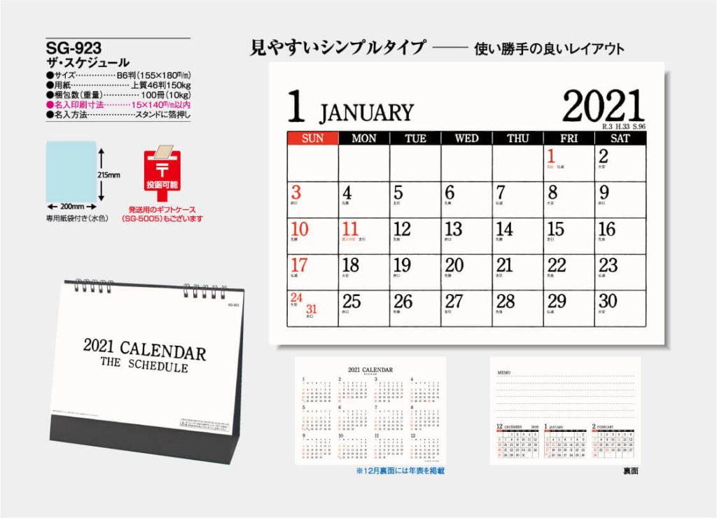 名入れカレンダー ザ・スケジュール