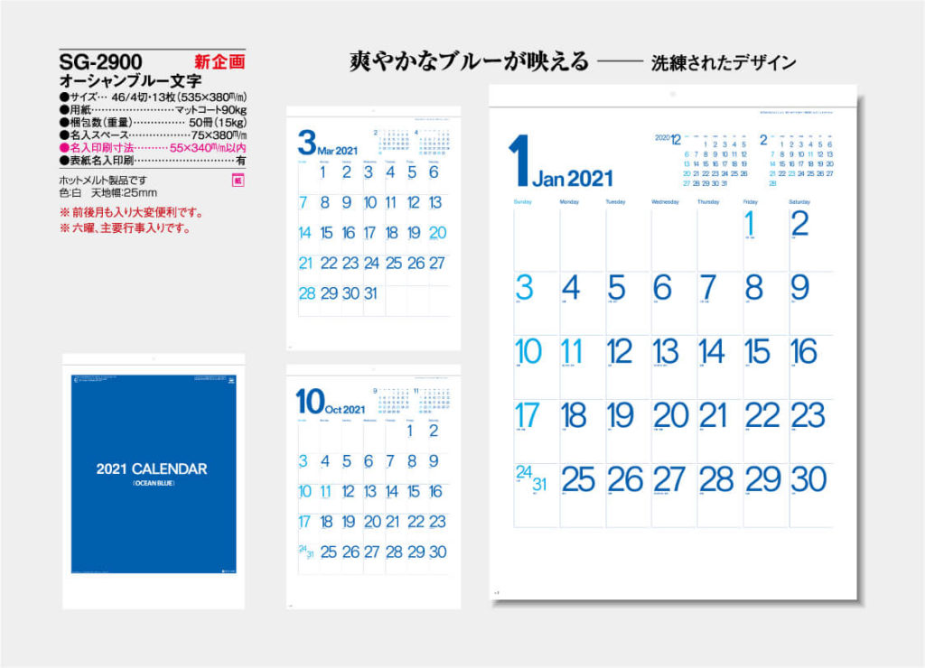 名入れカレンダー オーシャンブルー文字