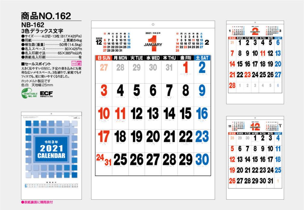 名入れカレンダー 3色デラックス文字