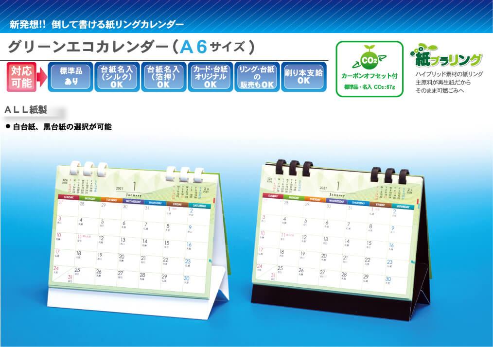 名入れカレンダー グリーンエコ