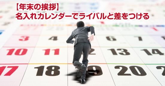年末の挨拶 名入れカレンダーでライバルと差をつける